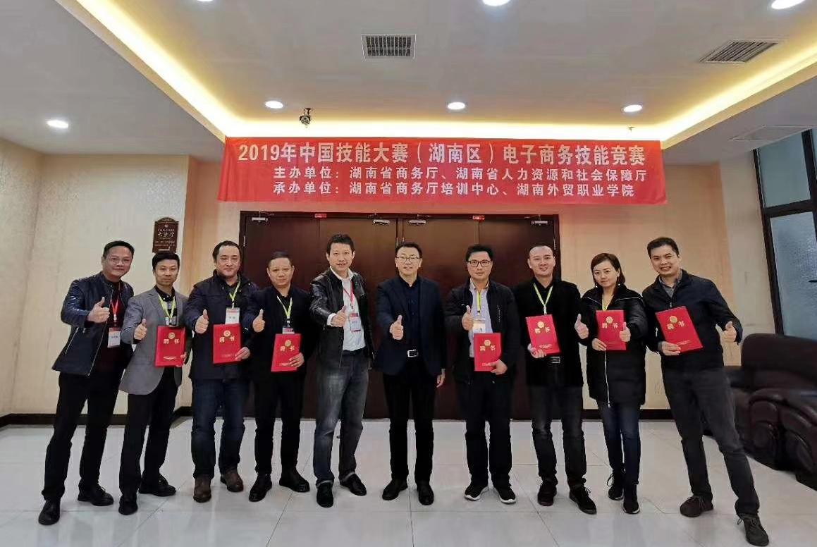 A Final Hunan Skills Contest